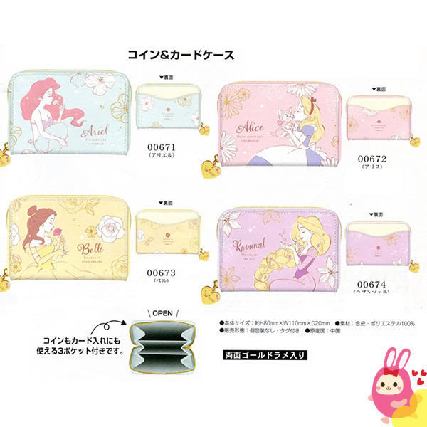 Hamee 日本正版 迪士尼 kiss the girl 皮質票卡夾 零錢包 迷你收納包 (樂佩) KM00674