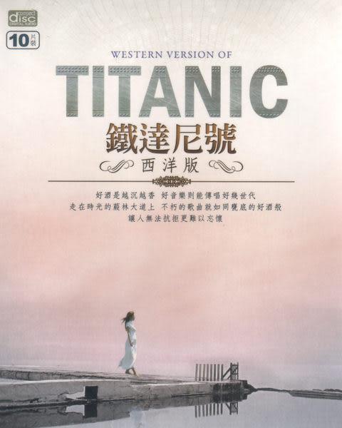 鐵達尼號 西洋版 CD 10片裝 (音樂影片購)