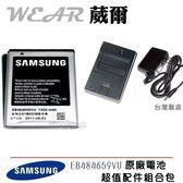 葳爾Wear Samsung EB484659VU 原廠電池【配件包】附保證卡,發票證明 GALAXY W i8150 Qmnia W i8350 S5820