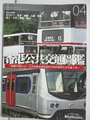 【書寶二手書T5/旅遊_DRX】香港公共交通圖鑑_精平裝: 平裝本
