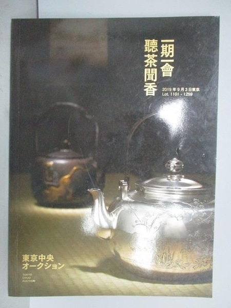 【書寶二手書T5/收藏_FJR】東京中央_一期一會聽茶聞香_2019/9/3