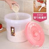 米桶家用30 斤塑料密封廚房20 斤收納面粉桶10kg15kg 防蟲防潮裝米桶HM 范思蓮恩