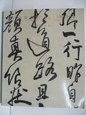 【書寶二手書T2/收藏_DPF】中國嘉德2014秋季拍賣會預覽_中國書畫