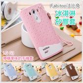 【清倉】LG G3 法比兔冰淇淋矽膠套 樂金 G3 Fabitoo手機保護殼 保護套