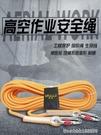 繩子 登山繩子戶外安全繩耐磨高空作業繩安裝空調專用速降攀巖攀登繩索 星河光年DF