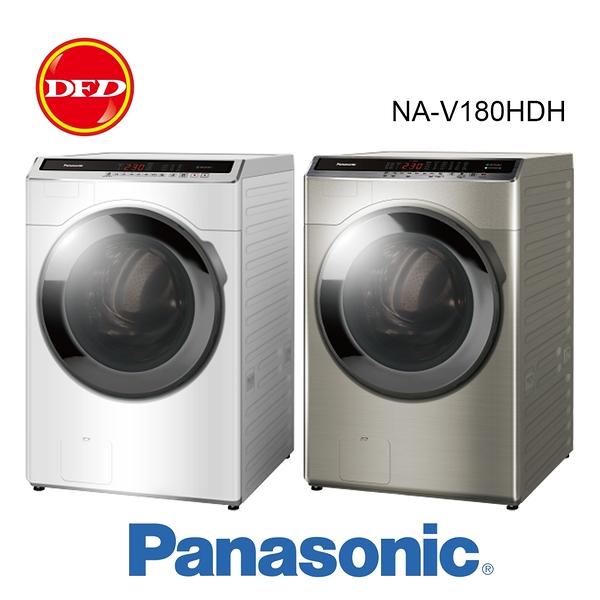Panasonic 國際牌 雙科技 18公斤 洗脫烘 滾筒洗衣機 NA-V180HDH 炫亮銀 / 冰鑽白