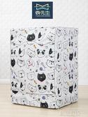 洗衣機罩滾筒洗衣機罩防水防曬套防塵罩  創想數位