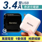 快速出貨 Noratec 諾拉特 3.4A 雙USB極速充電器 摺疊充電頭
