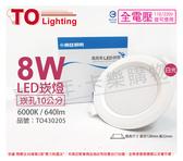 TOA東亞 LDL152-8AAD/H LED 8W 6000K 白光 全電壓 10cm 崁燈 _ TO430205