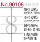 彩色電腦標籤紙 No 90108 (12張/盒)