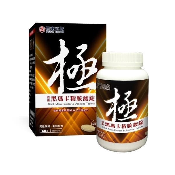 【信東】極.黑瑪卡精胺酸錠60錠
