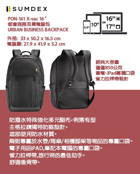 SUMDEX 15.6吋 X-sac都會商務雙肩電腦包  PON-161BK 黑