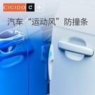 CICIDO韓國汽車防撞條車門防撞貼加厚門邊防刮擦蹭磕碰神器保護條 歐歐