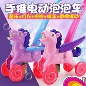 兒童手推車小馬電動泡泡機全自動聲光無毒環保吹泡泡水槍戶外玩具【奇趣家居】