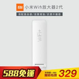 小米 Wifi 放大器2代 需搭配路由器