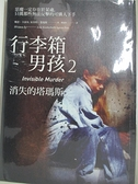 【書寶二手書T1/翻譯小說_B4E】行李箱男孩2:消失的塔瑪斯【首刷限量「行李箱男孩犯罪檔案