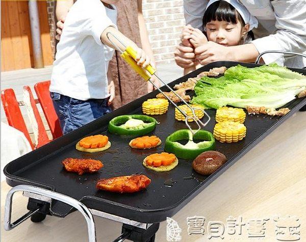 火鍋烤肉兩用鍋 多功能家用電燒烤爐電烤盤韓式鐵板燒無煙不粘烤魚烤肉機鍋 220V JD 寶貝計畫