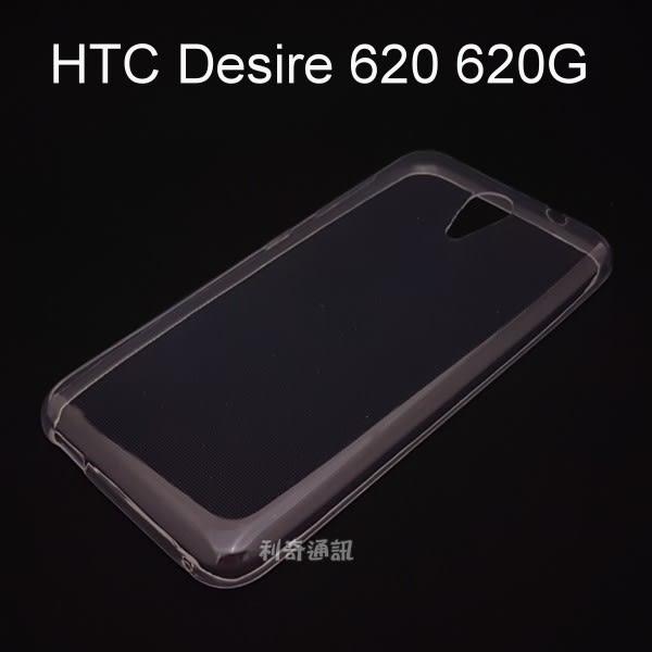 超薄透明軟殼 [透明] HTC Desire 620 620G