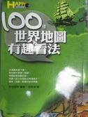 【書寶二手書T8/地理_ODN】100種世界地圖的有趣看法_張雅梅, ROMINTERNAT