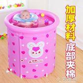 兒童洗澡池 嬰兒游泳池家用新生寶寶室內大號支架摺疊充氣保溫洗澡桶 小艾時尚 igo