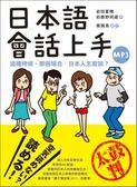 日本語會話上手:這種時候、那個場合,日本人怎麼說?