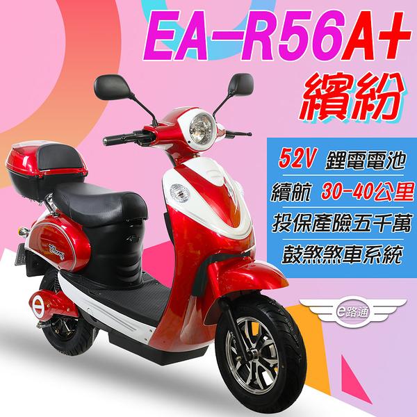 客約【e路通】EA-R56A+ 繽紛 52V鋰電 500W 極亮大燈 電動車 (電動自行車)