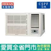 HERAN禾聯6-8坪HW-41P5右吹窗型冷氣空調_含配送到府+標準安裝【愛買】