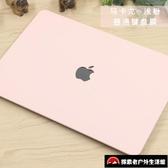 磨砂外殼貼紙macbookpro保護殼蘋果筆記本電腦保護套【探索者戶外生活館】