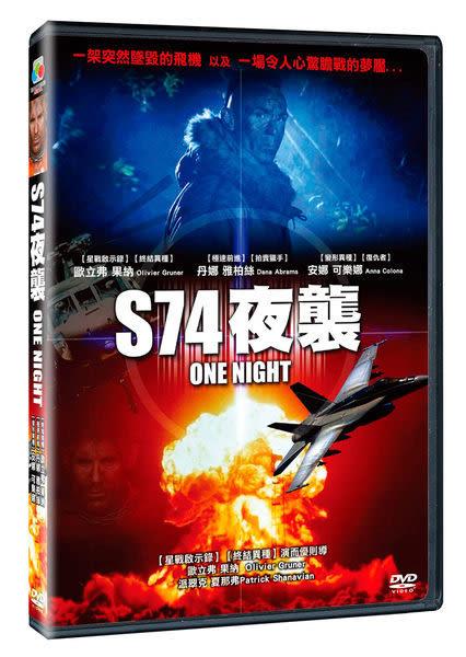 S74夜襲 DVD (購潮8)