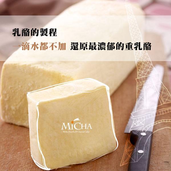 法式巧克力重乳酪蛋糕【米迦千層乳酪蛋糕】