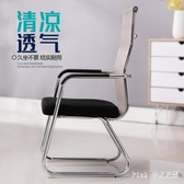 透氣結實電腦椅辦公椅辦公室會議椅弓形座椅家用麻將椅職員靠背椅 qz5810【Pink中大尺碼】