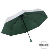 防紫外線遮陽傘便攜折疊折傘晴雨兩用太陽傘【時尚大衣櫥】