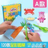 兒童剪紙書diy手工制作材料幼兒園寶寶男女3-6歲折紙教程益智玩具 igo魔方數碼館