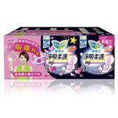 蕾妮亞 淨吸柔護 夜用衛生棉 30cm (8片x3包)/組