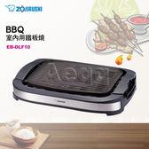 限時促銷(^OO^) - ZOJIRUSHI 象印 烤盤系列 BBQ電燒烤盤【EB-DLF10】