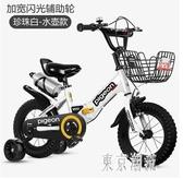 公園騎行外出散步兒童自行車折疊單車-------歲男女小孩寶寶腳踏童車 LJ5269『東京潮流』