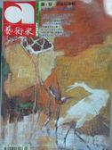 【書寶二手書T3/雜誌期刊_NAF】藝術家_370期_觀駐藝術村專輯