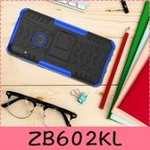 【萌萌噠】ASUS Zenfone Max Pro ZB602KL 輪胎紋矽膠套 軟殼 全包帶支架 二合一組合款 手機殼
