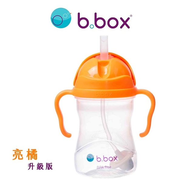 澳洲b.box 二代升級版防漏水杯(亮橘)