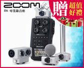 【小麥老師樂器館】海國公司貨 ZOOM H6 專業錄音座 麥克風 錄音筆 攝影機 錄影 錄影機 Q8
