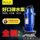 皇鹿潛水泵220V高揚程大流量抽水機農用家用單相小型灌溉清水泵