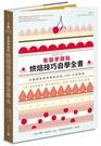 看圖學甜點:烘焙技巧自學全書(暢銷普及版)【城邦讀書花園】