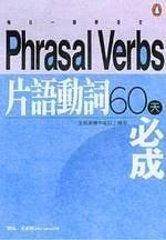 二手書《每日一課學英文—片語動詞60天必成--Test Your Phrasal Verbs》 R2Y ISBN:9867727029