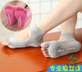 3雙裝|專業瑜伽襪五指襪女防滑襪露趾漏指襪純棉運動襪子吸汗【步行者戶外生活館】