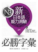 (二手書)新日本語能力測驗N3必勝字彙(20K)