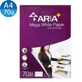 ARIA+ 影印紙A4 70磅 500張入 已含稅【超取最多2包】