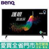 BENQ32型低藍光液晶顯示器_含視訊盒C32-300含配送到府+標準安裝【愛買】