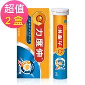 即期品-德國拜耳 力度伸C+D+鋅 發泡錠 柳橙口味x2盒(30錠/盒,2019/09/29到期)