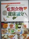 【書寶二手書T9/養生_ZDQ】吃對食物健康100分_趙濰