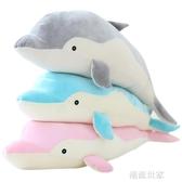 韓國海豚抱枕布娃娃公仔可愛睡覺抱女孩懶人毛絨玩具女生玩偶超萌MBS『潮流世家』